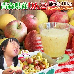 りんご 訳あり 10kg 送料無料 規格外品 大小混合【青森県産 訳あり りんご10kg】 加工用 (バラ詰め2段 36〜65玉) アウトレット りんごジュース スムージー リンゴ 林檎 アップル 青森りんご [※産