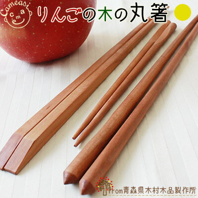 青森りんご国産木食器【りんごの木の丸箸】世界的にみても珍しい、青森りんごの木の木工品!リンゴの木ならではの手触りの良さを、毎日感じられる人気のお箸♪[※SP]05P13Nov14