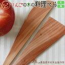 青森りんご 国産 木食器【りんごの木の料理べら】世界的にみても珍しい、青森りんごの木の木工品!リンゴの木ならではの手触りの良さを、毎日感じられる料理べら♪選べる...