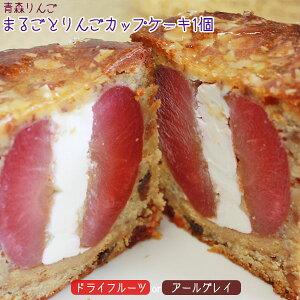 まるごと りんご ケーキ 【丸ごとりんごカップケーキ】しっとりケーキにりんごのサクっとした食感♪今までにない爽やかなパウンドケーキ [※SP][※クール便] シェモア 青森