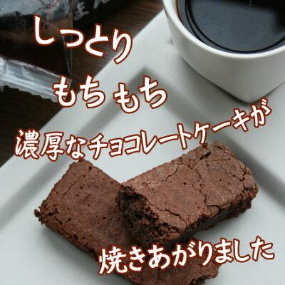 【ショコラろまん4本入】青森県産つがるロマンをチョコレートに練りこみ焼き上げたスティックタイプのチョコレートケーキしっとりとしたリッチな食感[※SP]