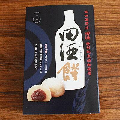 青森田酒和菓子【田酒餅】(6個入り)西田酒造店田酒特別純米酒粕使用[※生産元直送のため同梱不可][※冷凍便]