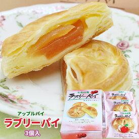【ラブリーパイ3個入】りんごとクリームがパイに包まれた手のひらサイズのかわいいアップルパイ[※SP][※常温便][※当店他商品との同梱可]