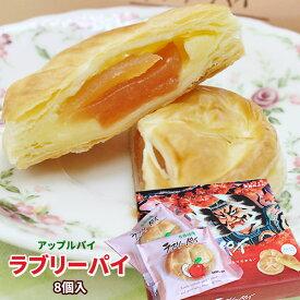 【ラブリーパイ8個入】りんごとクリームがパイに包まれた手のひらサイズのかわいいアップルパイ[※SP][※常温便][※当店他商品との同梱可]