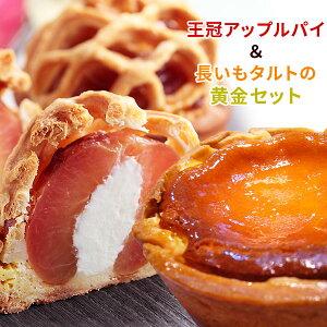 【王冠アップルパイ&長いもタルトの黄金セット】サクサク感が抜群「サクサク王冠りんごパイ」と、青森県産長いもがたぁ〜っぷりの「もちもち。長いもチーズタルト」、2種類を同時に楽