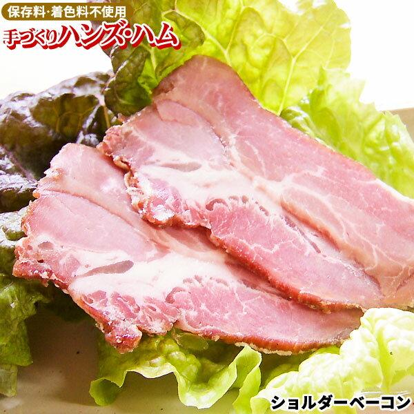 [保存料・着色料不使用] 公立ぎんなん寮の手づくり「ハンズ・ハム」【ショルダー】青森県産の新鮮な豚肉を丁寧に加工しました。市販の味とは一味違う、素材の美味しさを。[※ぎんなん寮から産地直送のため他商品との同梱不可][※クール便]
