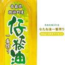 送料無料 青森県 【横浜町産なたね油一番絞り 660g×2本 ギフトセット】 日本第二位の作付面積を誇る横浜町の菜種を原…