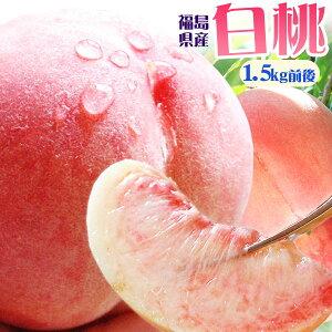 たかはしさん桃1.5kg