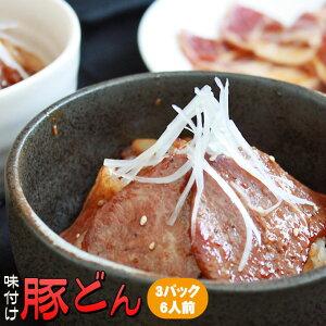 [送料無料] 青森県産豚肉使用!焼肉レストラン自家製豚どんの素・大盛りサイズ!【青森豚どん 350g×3パック 6人前】