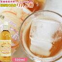 青森 飲む りんご 酢 【蜂蜜入りりんご酢1本】500ml 水で薄めて美味しく飲める本格りんご酢、蜂蜜入り♪【カネショウ …