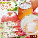 青森 飲む りんご 酢 【りんご酢スティック100本】携帯できるスティックタイプのりんご酢♪【カネショウ リンゴ酢】[…