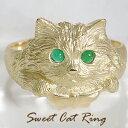 K18YG エメラルド キュートなペルシャ猫 リング猫リング 指輪 18金 イエローゴールド ゴールド アニマル ねこ ネコ 動…