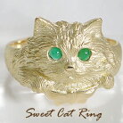 K18YGエメラルドキュートなペルシャ猫リング