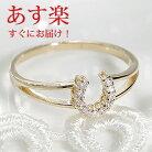 K18幸運の馬蹄モチーフダイヤモンドリング