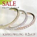 ピンキー K10YG/WG/PG【0.2ctUP】ダイヤモンド フルエタニティ リング【無色透明】【H-SIクラス】シンプル 極細 指輪 …