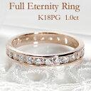 K18PG【1.0ctUP】ダイヤモンド フチあり フルエタニティ リング【無色透明】【H-SIクラス】【送料無料】【代引手数料無料】【品質保証書】【刻印無料】指輪 18金 婚約指輪 ダイヤモンド ダ