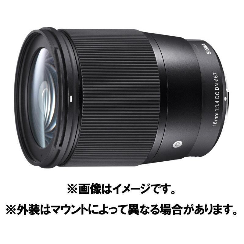 シグマ SIGMA 大口径・広角単焦点レンズ Contemporary 16mm F1.4 DC DN ソニー(SONY)Eマウント用