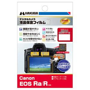 【ネコポス】ハクバ Canon EOS Ra / R 専用 液晶保護フィルム MarkII DGF2-CAERA