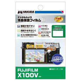 【ネコポス】ハクバ FUJIFILM X100V 専用 液晶保護フィルム MarkII DGF2-FX100V