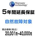 ワランティテクノロジー 5年間延長保証(自然故障対象)商品価格税込20,001円〜40,000円