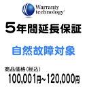 ワランティテクノロジー 5年間延長保証(自然故障対象)商品価格税込100,001円〜120,000円