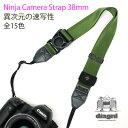 カメラストラップ 一眼レフ ミラーレス ショルダーストラップ 斜めがけ 長さ調節 日本製伸縮自在のニンジャカメラストラップ 12色+3タイプ diagnl(ダイアグナル) Ninja Camera Strap 38mm幅 レギュラータイプ