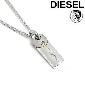 【送料無料】DEISEL ディーゼル メンズ レディース ネックレス ロゴプレート ブランド ステンレス ペンダント アクセサリー シルバー DX1116040 ギフト