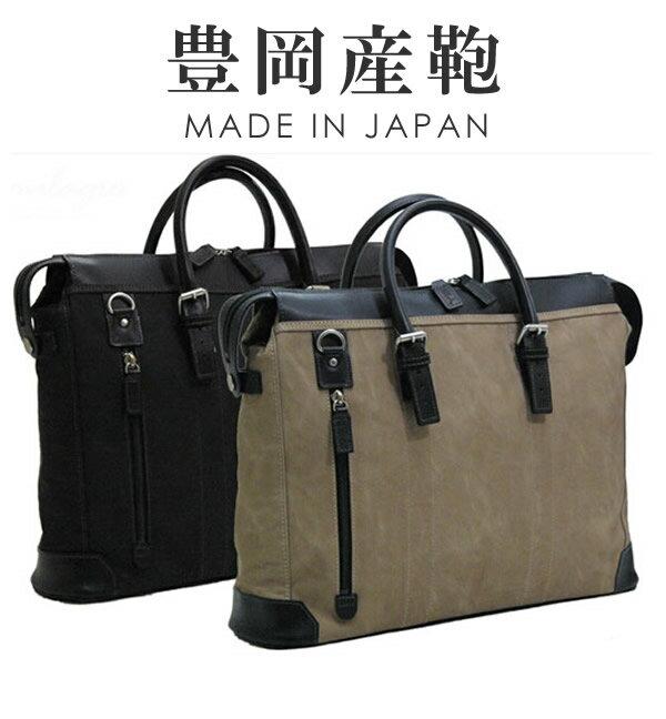 【ビジネスバッグ・ビジネスバック】日本製/メンズ/ビジネスバッグ ビジネスバック/ブリーフケース かばん MEN'S BUSINESS BAG