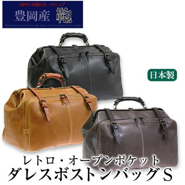 【送料無料】【豊岡鞄・木和田】 レトロオープンポケット ダレス ボストンバッグ Sサイズ 本革 メンズ 日本製 男性用 鞄 かばん MEN'S BOSTON BAG