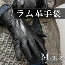 【ラム革手袋】 メンズ レザー グローブ Mサイズ 羊革 ブラック 本革 シープスキン 防寒 男性用 紳士用 Men's ギフト