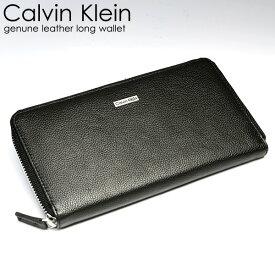 Calvin Klein カルバンクライン 財布 メンズ 長財布 本革 レザー ロゴ ブランド ブラック ラウンドファスナー さいふ サイフ Men's ウォレット 79441 ギフト