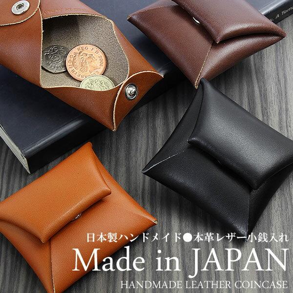 【日本製】 小銭入れ コインケース 本革レザー Made in JAPAN ハンドメイド 牛革 財布 メンズ Men's 小銭入れ コインケース メイドインジャパン コインケース
