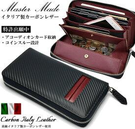 【MASTER MADE/マスターメイド】 イタリア製カーボンフィルムレザー ラウンドファスナー長財布 wallet-mm008