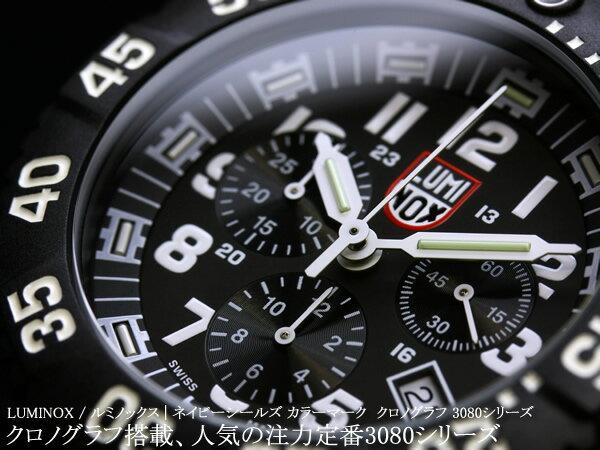LUMINOX ルミノックス クロノグラフ カラーマークシリーズ 腕時計 ブラック 3081 送料無料 LUMI-NOX うでどけい ウォッチ