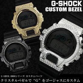 カスタム G-SHOCK G-ショック Gショック GSHOCK DW-6900用ケース べゼル カバー キュービックジルコニア クリスタル ラインストーン カスタム CUSTOM