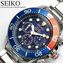 【送料無料】【セイコー】【腕時計】セイコー SEIKO 腕時計 メンズ クロノグラフ ダイバーズウォッチ Divers ソーラー…