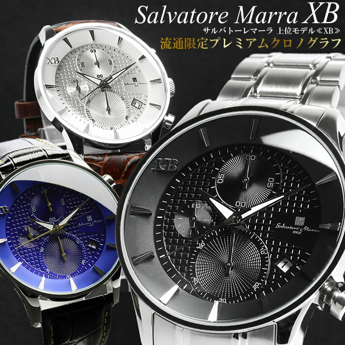 【Salvatore Marra/サルバトーレマーラ】 XB 腕時計 メンズ クロノグラフ 上位モデル レザー メタル SMXB001 ウォッチ うでどけい MEN'S