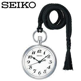 【SEIKO/セイコー】 国産鉄道時計 メンズ ウォッチ 懐中時計 クオーツ ポケットウォッチ 送料無料 ギフト プレゼント