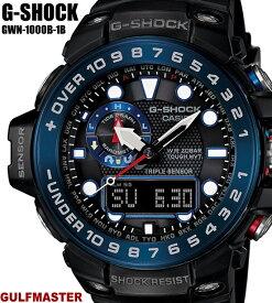 【送料無料】【CASIO G-SHOCK】 【カシオ Gショック】 電波ソーラー 腕時計 ガルフマスター 200M防水 アナデジ タフソーラー メンズ 方位 高度 気圧 温度計測 GWN-1000B-1B うでどけい Men's