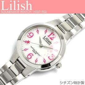 シチズン腕時計 レディス レディース ソーラー lilish リリッシュソーラー腕時計 レディス ladies H027-902 ステンレス ギフト
