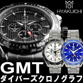【マラソンSALE】【HYAKUICHI】 GMT機能搭載 200m防水 ダイバーズ クロノグラフ デイト 逆回転防止ベゼル ネジ込み式リューズ メンズ 腕時計 ウォッチ Men's ギフト ギフト