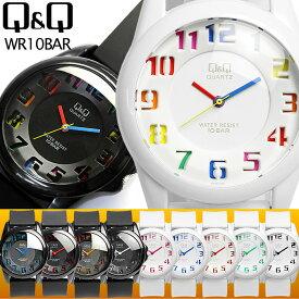シチズン Q&Q カラフルウォッチ メンズ&レディース 腕時計 10気圧防水 立体インデックス ユニセックス ウォッチ チープシチズン