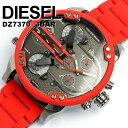 【送料無料】【DIESEL】 ディーゼル 腕時計 ビッグケース クロノグラフ メンズ デュアルタイム メタル 多針アナログ DZ7370 MEN'S 男性用 うでどけい ブランド