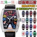 フランク三浦一族 47都道府県 腕時計 メンズ レディース 超一流腕時計ブランド ご当地三浦 県民の夢時計 コラボモデル…