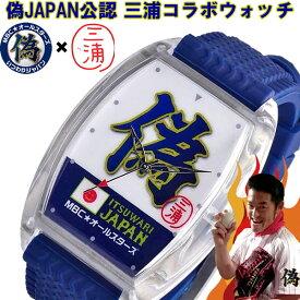 フランク三浦一族 偽ジャパン 偽JAPAN 腕時計 メンズ レディース 超一流腕時計ブランド モノマネ 芸人 アントキの猪木 いつわり JAPAN コラボモデル フランク三浦 パロディ ジョーク おもしろグッズ 景品 人気 ウォッチ