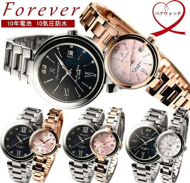 【ペア価格】ペアウォッチ Forever フォーエバー 腕時計 10年電池 クリスタル シェル文字盤 人気 ブランド メンズ レディース カップル 2本セット お揃い カップル PAIR WATCH