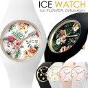 エントリーで最大P4倍 アイスウォッチ ICE WATCH アイスフラワー 腕時計 メンズ レディース ユニセックス 男女兼用 ウォッチ 花柄 シリコン ラバー...