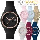 アイスウォッチ ICE WATCH アイスグラム 腕時計 メンズ レディース ユニセックス 男女兼用 ウォッチ シリコン ラバー10気圧防水 MEN'S 女性用...