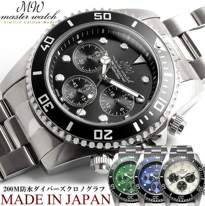 マスターウォッチ 腕時計 メンズ 限定モデル クロノグラフ ダイバーズウォッチ 20気圧防水 腕時計 メンズ 日本製ムーヴメント ブランド 人気 ランキング 腕時計 メンズ ビジネス アナログ クロノ MEN'S 腕時計 メンズ
