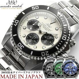 日本製 ダイバーズウォッチ 腕時計 メンズ 限定モデル クロノグラフ 20気圧防水 マスターウォッチ ブランド 人気 ランキング ビジネス グリーン ダイアル MADE IN JAPAN ギフト MW002
